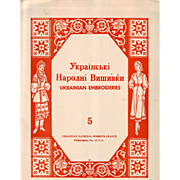 1963 Folio of Traditional Ukrainian Embroidery Charted Designs - Ukrainian National Women's League