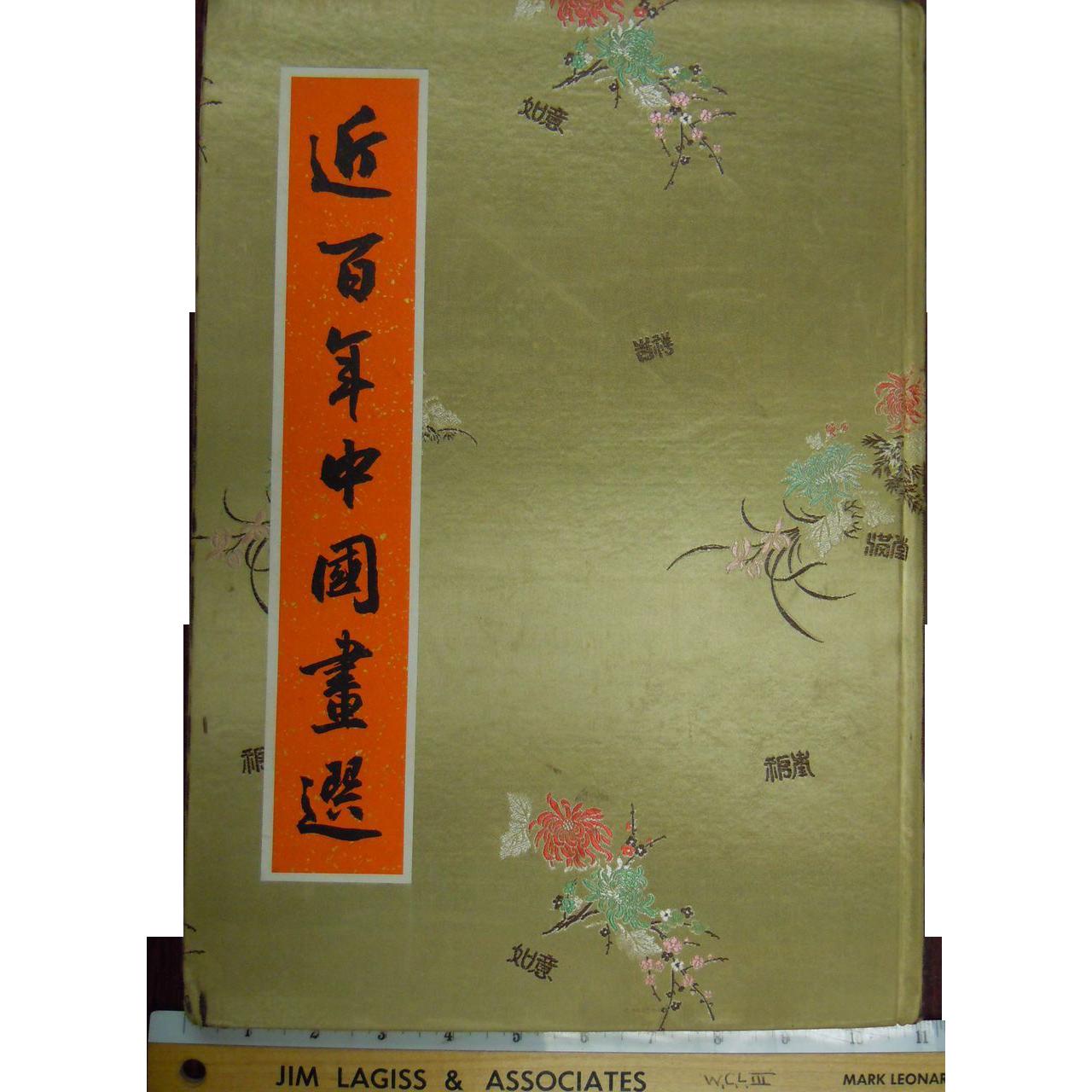 One Hundred Years of Chinese Painting. Jin Bai Nian Zhong Guo Hua Xuan, 1961 Hardcover Book