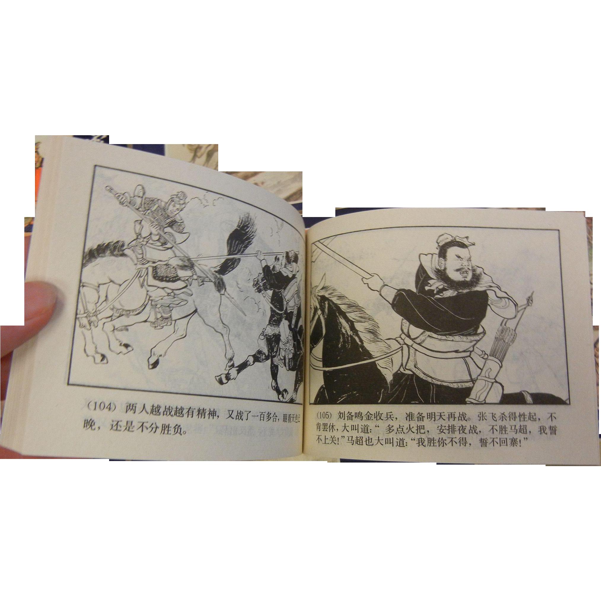 Vintage 1979/1983 Set of Chinese Pulp Comics