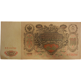 1910 Russian Imperial Banknote One-Hundred Rubles
