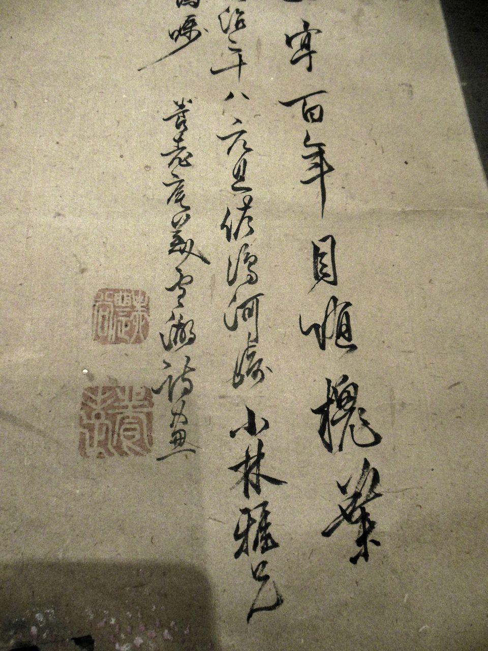 Antique 18th Century Chinese Japanese Rabbit Full Moon