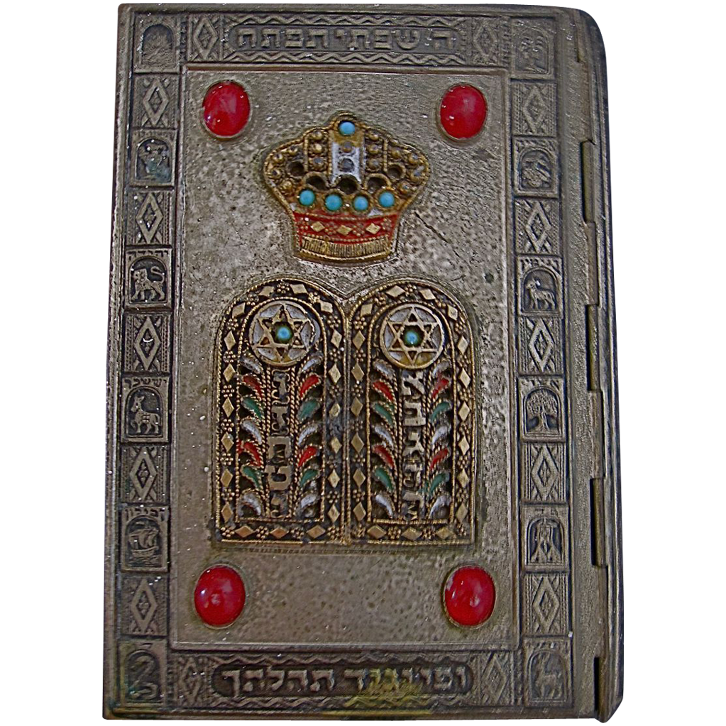 Vintage Hebrew/English Siddur Metal Decorative Cover Family Prayerbook  Bible